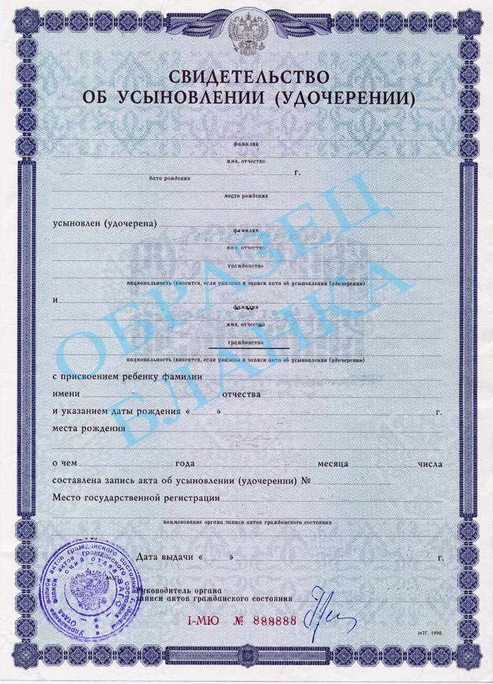 документ об усыновлении ребенка образец - фото 5
